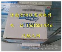 潍柴WD615发动机活塞环/612600030051