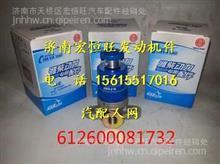 潍柴电喷发动机手油泵/ 612600081732