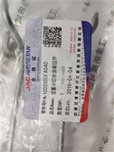 江淮原厂活塞冷却喷嘴/1002500FA040