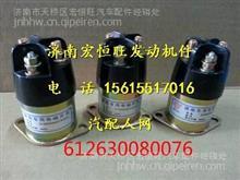 潍柴电喷发动机进气加热继电器 /612630080076