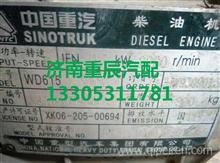 HW9309023A杭发EGR两气门发动机/HW9309023A