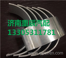 081V02410-0692重汽曼MC07连杆瓦上瓦/081V02410-0692