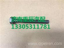 080V90020-0352重汽曼MC07主轴承螺栓/080V90020-0352