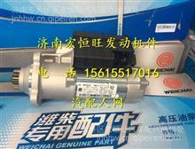 潍柴WD615发动机起动机/612600091076