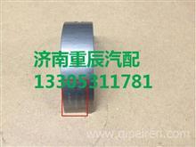 081V01113-0129重汽曼MC07主轴瓦/081V01113-0129