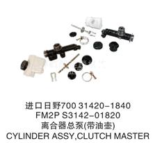 进口日野700,FM2P水泥搅拌车,泵车 带油壶离合器总泵/ 31420-1840