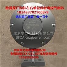 福田戴姆勒欧曼原厂配件ETX 新5系 高顶 单管低音电控气喇叭/1B24937821008/9