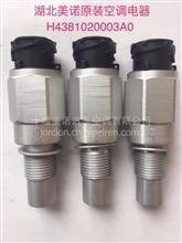原厂欧曼GTL车速里程表传感器、欧曼GTL马表传感器/H4381020003A0