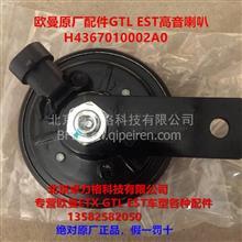 福田戴姆勒欧曼原厂GTL EST 新ETX高音喇叭 后喇叭/H4367010002A0
