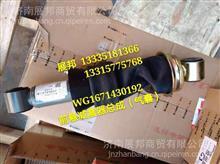 WG1671430192  重汽豪瀚N7G 前悬减振器总成(气囊)/WG1671430192