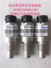 原厂欧曼ETX车速里程表传感器、马表传感器/H0381020001A0