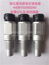 原厂欧曼GTL车速里程表传感器、欧曼GTL马表传感器/HH4381020002A0