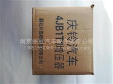 五十铃4KH1-TC增压器600P客车/600PZYQ