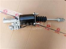 1608010-EC0201东风多利卡凯普特离合助力器/离合器分泵/1608010-EC0201