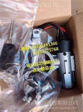 WG9525580111  重汽豪瀚N7G 点火锁总成/WG9525580111