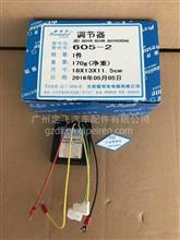 宇通金龙客车发电机调节器/605-2