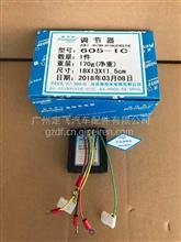 宇通金龙客车发电机调节器/605-1C