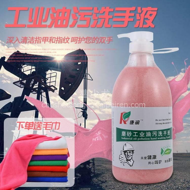 康润高效工业人汽修去油污重机油污洗手液膏沙修车洗手粉神器磨砂