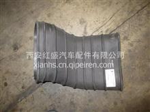 陕汽德龙、奥龙空滤器接口进气胶管/DZ95259190194