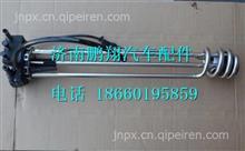 DZ95259740569陕汽国四国五新款尿素液位传感器带电磁阀
