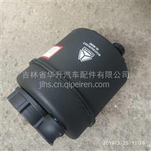 重汽汕德卡原厂转向助力油罐/WG9725470133
