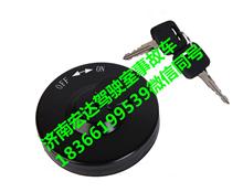 F1124111100003欧曼ETX车燃油箱锁总成/F1124111100003
