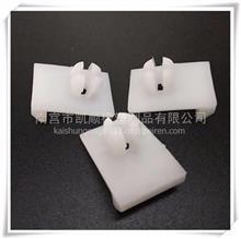 供应优质汽车塑料装饰卡扣 五菱之光玻璃托/0518