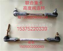 125原厂联合重卡后气囊高度阀连杆 前气囊调节阀高度阀连杆球头/100340100011