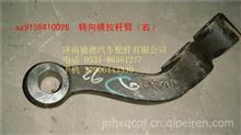 AZ9160410121重汽豪沃转向臂 豪沃转向横拉杆臂豪沃横拉杆转向臂/AZ9160410121