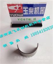玉柴YC6T发动机连杆轴瓦/ T9000-1004005