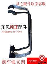 东风天锦倒车镜支架/18272422899