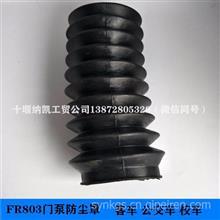 东风超龙客车校车公交车门泵防尘罩/FR803