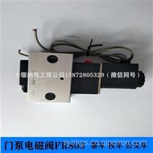 东风超龙客车校车公交车门泵电磁阀/FR803