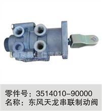 东风天龙串联制动阀/刹车总泵/3514010-90000