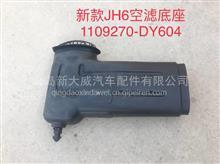 一汽青岛解放配件JH6空滤进气底座总成原厂/1109270-DY604