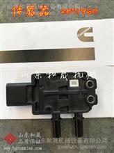 康明斯QSL8.9-C295废气压差传感器2871960/2871960