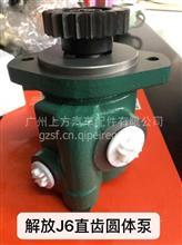 一汽解放J6直齿圆体转向助力泵/解放J6直齿圆体转向助力泵