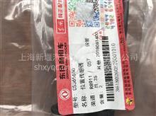 东风天龙康明斯ISLe 位置传感器总成/C5365650