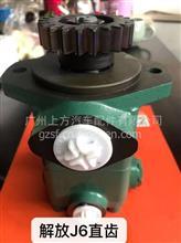 一汽解放J6直齿转向助力泵/解放J6直齿转向助力泵