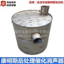 东风天龙天锦宇通金龙国四国五康明斯发动机催化器排气管消声器/5255710