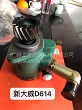 一汽新大威D614转向助力泵/新大威D614转向助力泵