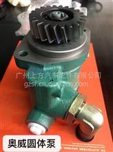 一汽解放奥威圆体转向助力泵/一汽解放奥威圆体转向助力泵