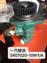 一汽解放转向助力泵/3407020-10WY A
