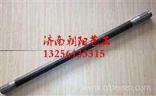 济南朝阳艺工 重汽豪沃AC16半轴(左 右)/AZ9981340223/4