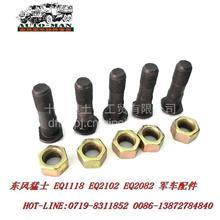 东风240军车配件EQ2082E6D制动毂定位螺栓/EQ2082E6D