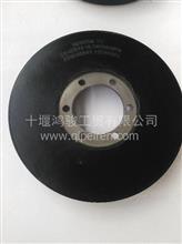 供应东风天龙曲柄连杆组件东风雷诺发动机扭振减震器曲轴缓冲器/D5010412306