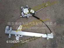 东风多利卡D56789、凯普特 货车配件左右电动玻璃升降器/6104009-T0101