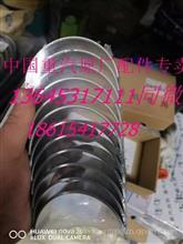 原厂重汽发动机配件/重汽D12发动机连杆瓦(上瓦)VG1246030011/VG1246030011