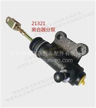 东风多利卡、凯普特 锐铃 ZD25 28 30发动机配件离合器分泵 助力/1604/05010-E21321