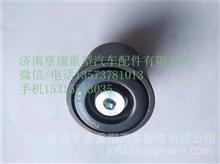 潍柴原厂配件   潍柴15PK皮带涨紧轮皮带惰轮/612700060032
